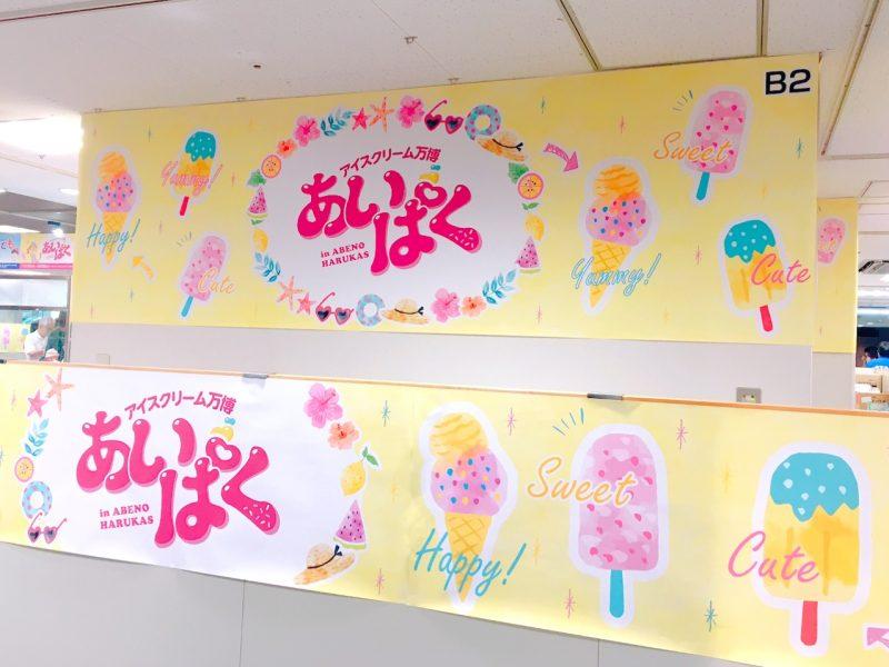 あいぱくin大阪食べるべきおすすめアイス&平日の混雑状況