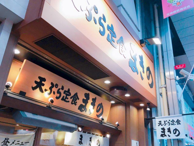 天ぷら定食まきのでコスパ抜群ランチ【大阪 天神橋筋】
