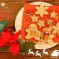 オーブンなし!電子レンジで作る簡単クリスマスクッキーのレシピ