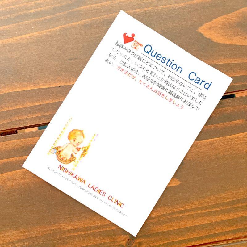 大阪で無痛分娩★西川医院の質問カード