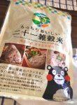 おすすめ!くまもんが書いてるおいしい熊本の雑穀米
