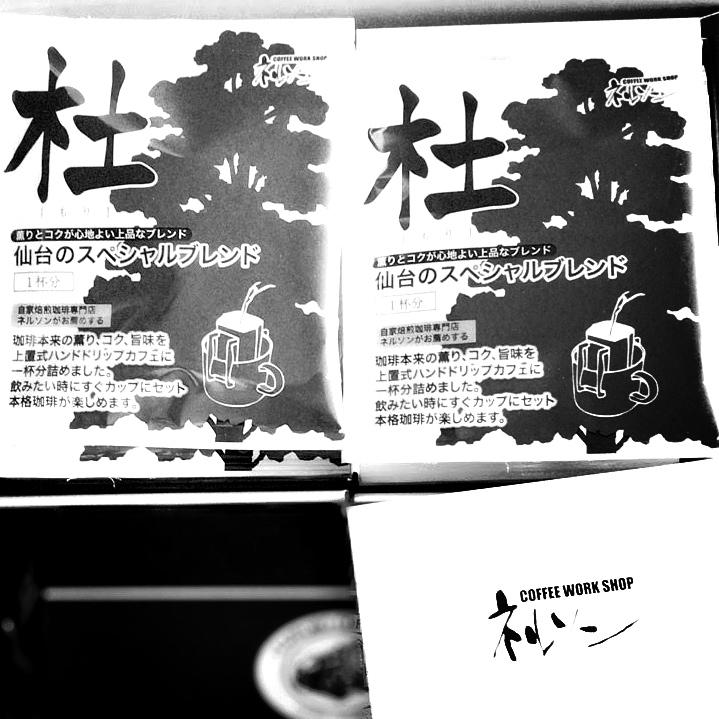 ネルソンコーヒーの杜・仙台スペシャルブレンド