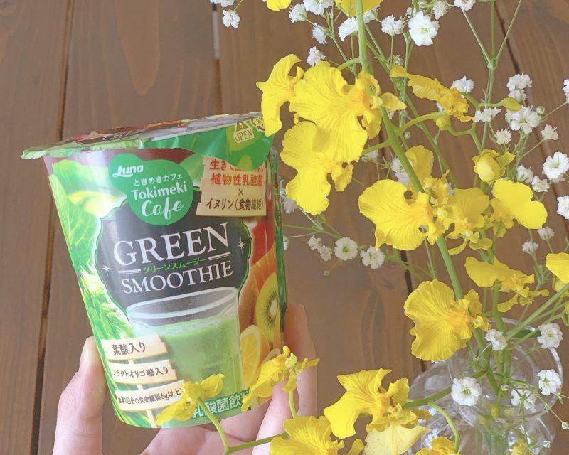 日本ルナときめきカフェグリーンスムージー飲んでみた