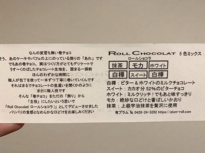 ケーキの上にのってるロールチョコをたくさん食べたいなら『ロールショコラ』