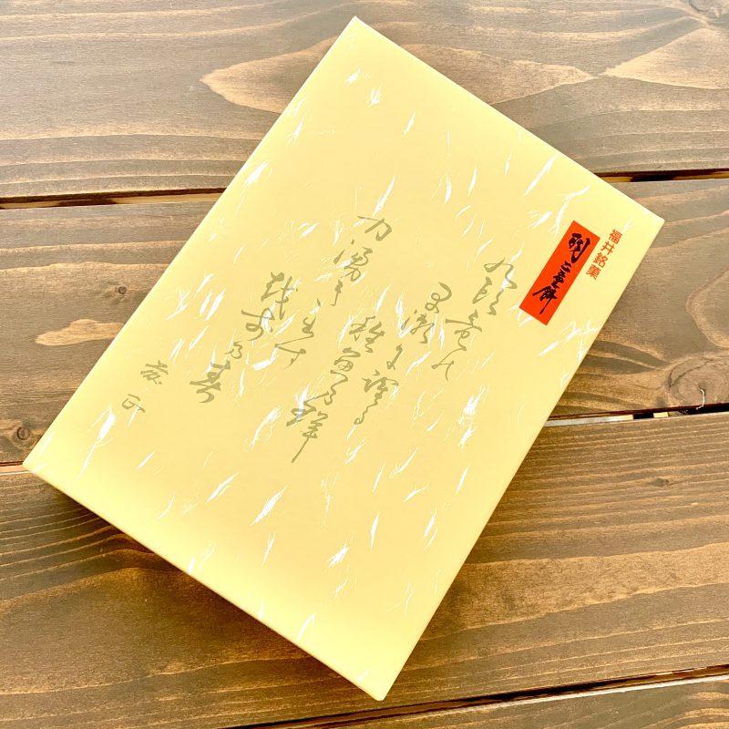 福井のお土産*村中甘泉堂の羽二重餅チョコ味