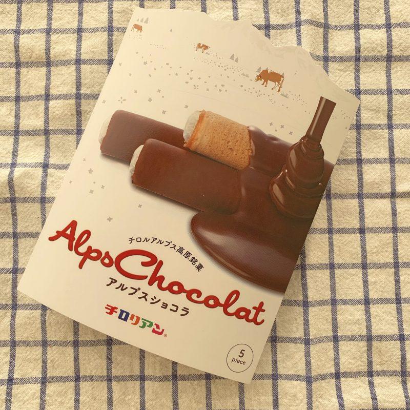 まるでコロン?!チロリアンのチョコがけのアルプスショコラ