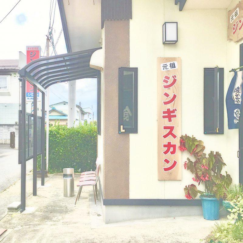 山形蔵王ランチ*おいしいおすすめ店ジンギスカンシロー
