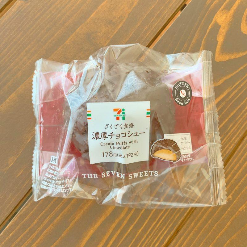 セブンのザクザク食感濃厚チョコシュー