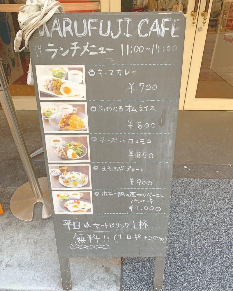 天王寺でひとりカフェ&ランチにおすすめ♡マルフジカフェ
