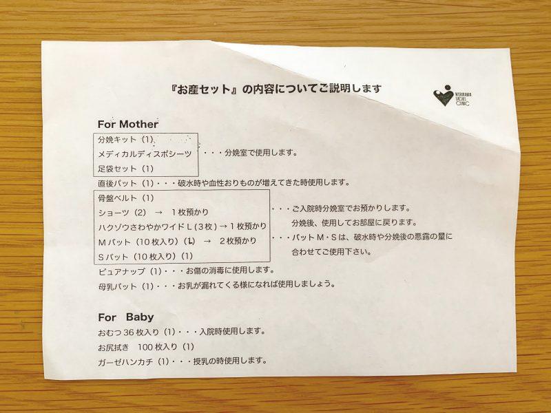 西川医院のお産セットの内容