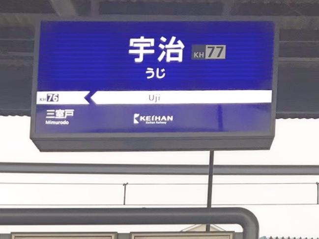 宇治駅から正寿院への行き方