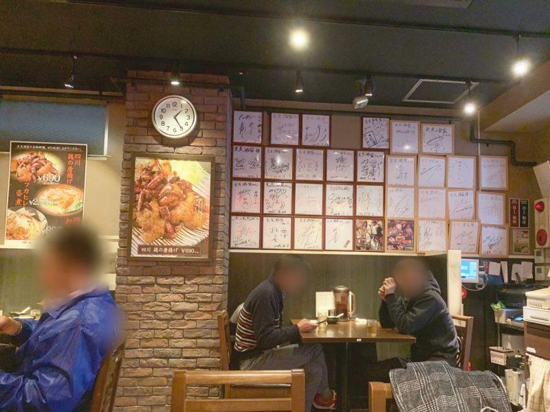 麻婆豆腐がおいしい天天酒家♡難波で四川中華料理ランチ♪