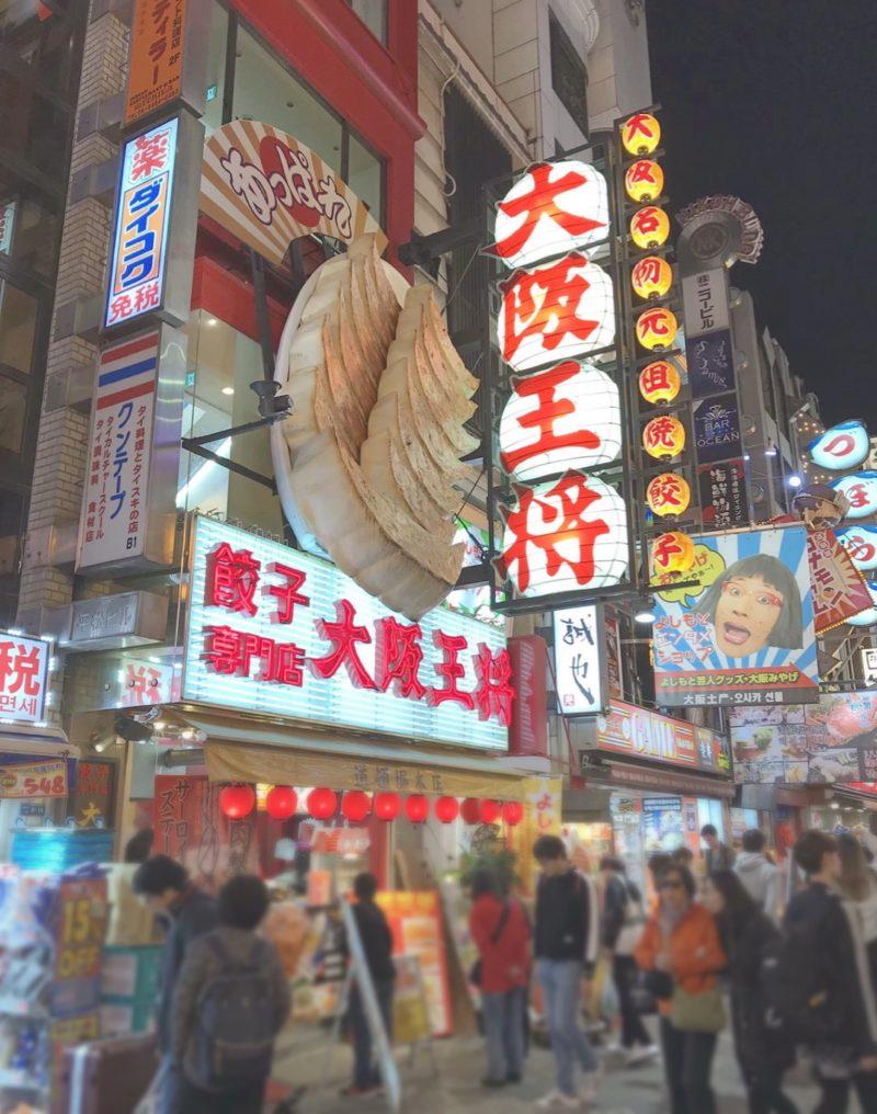 大阪王将の巨大餃子看板