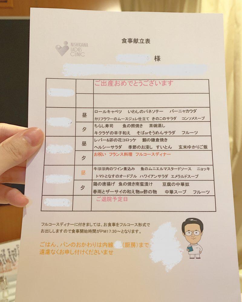 西川医院で無痛分娩!体験談*病院食メニュー