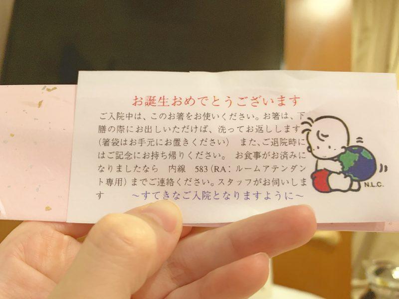 西川医院*記念品のお箸