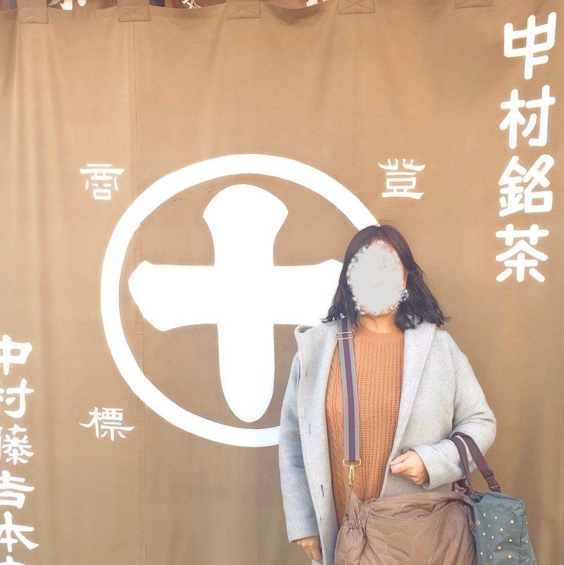 京都宇治のおすすめお茶屋さん♡中村藤吉本店