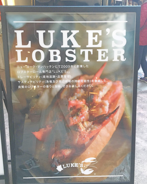 大阪でルークスのロブスターロール