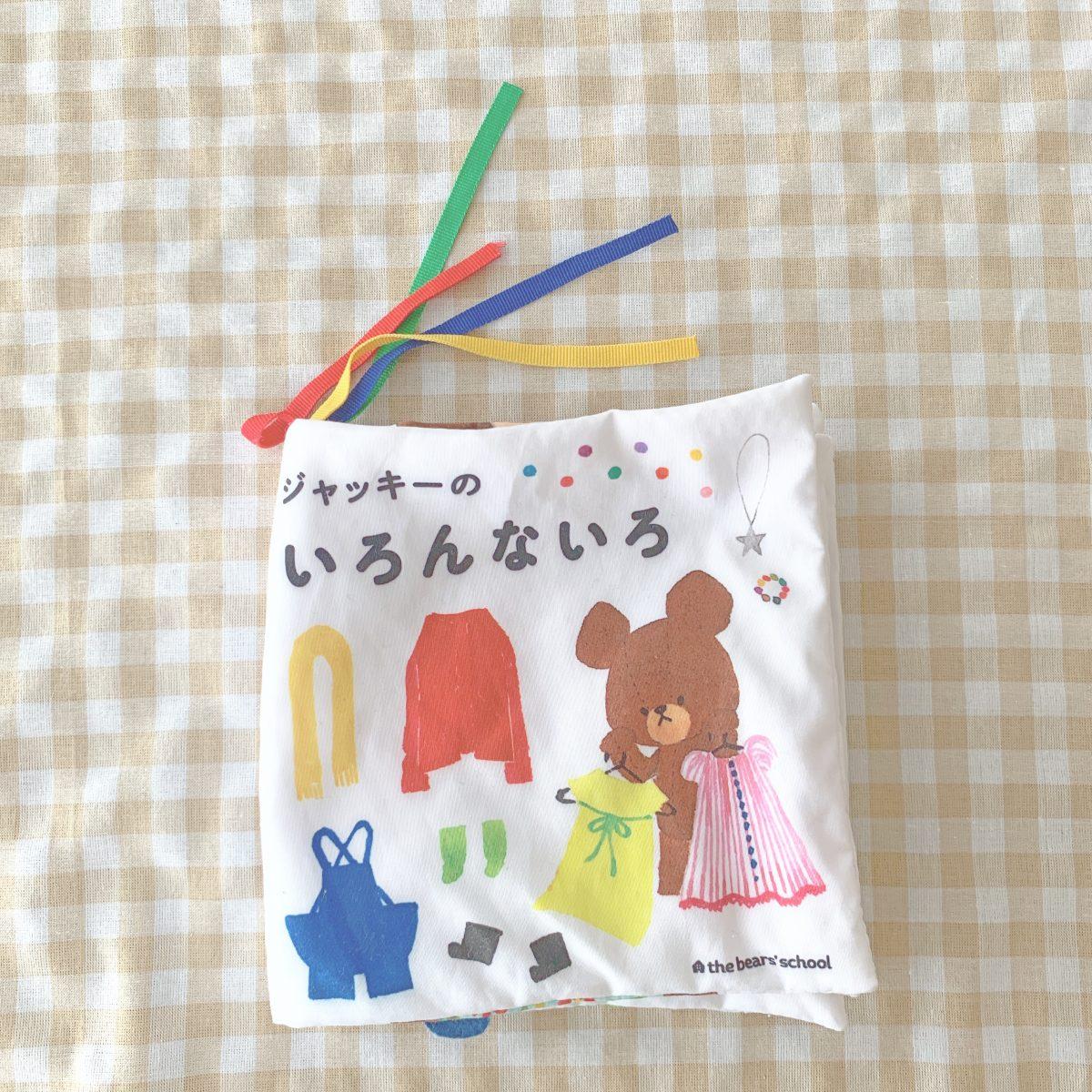 0歳児のおもちゃにおすすめ♡くまのがっこうの布絵本