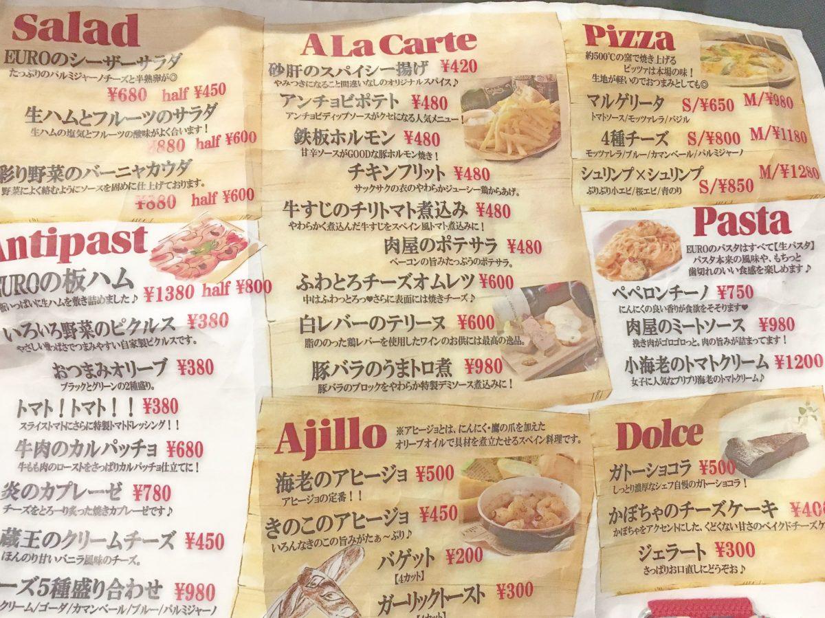【仙台・国分町】飲み放題無料?!おすすめのバル『ユーロ29』メニュー