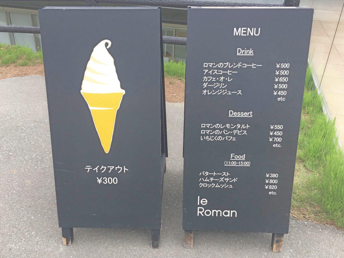 松島絶景カフェ♡タルト&ケーキがおいしい『ロマン』