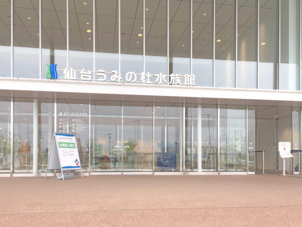 宮城♡子連れにおすすめのおでかけスポット『仙台うみの杜水族館』