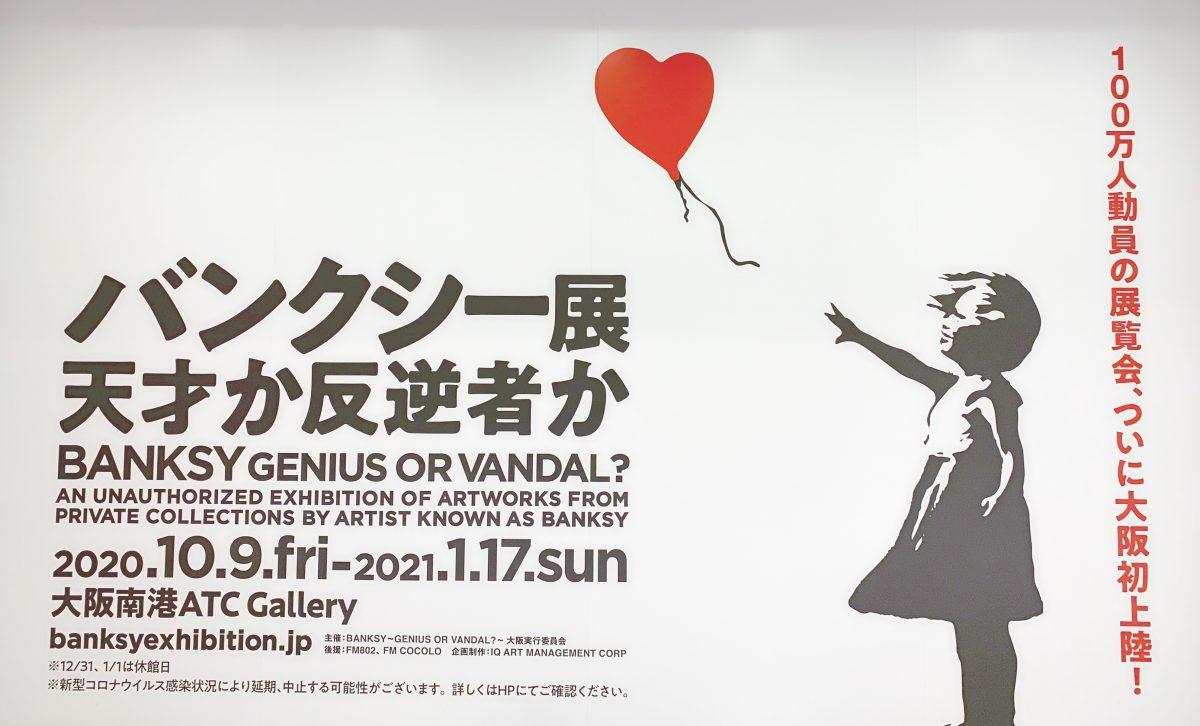 おすすめ大阪初グッズも♡『バンクシー展』に行ってきました♪