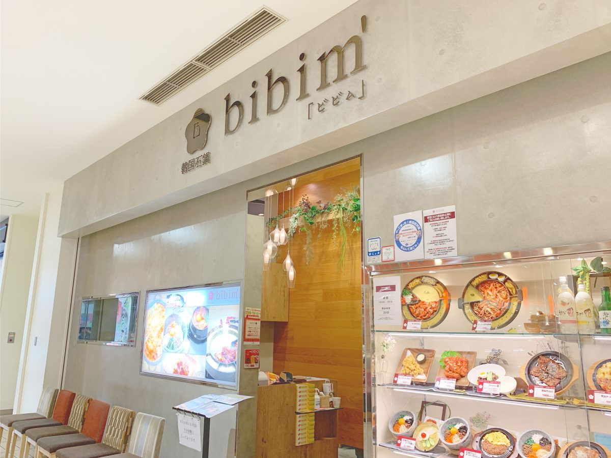 天王寺で韓国料理をテイクアウトできる店『ビビム』