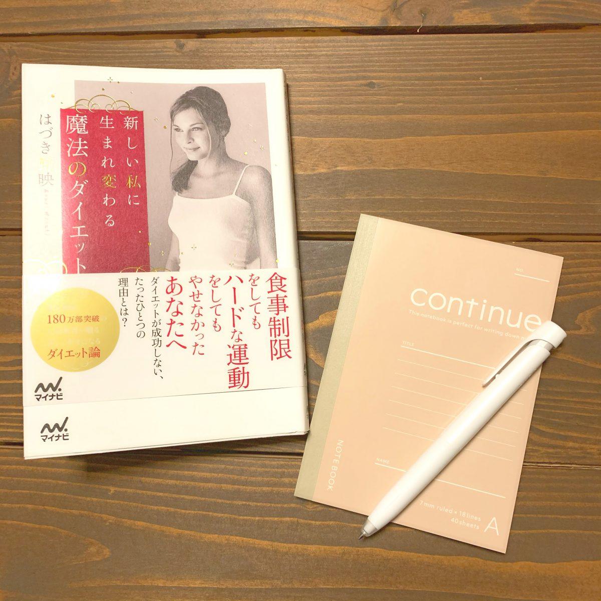 おすすめセリアのくすみピンクのノートとペン