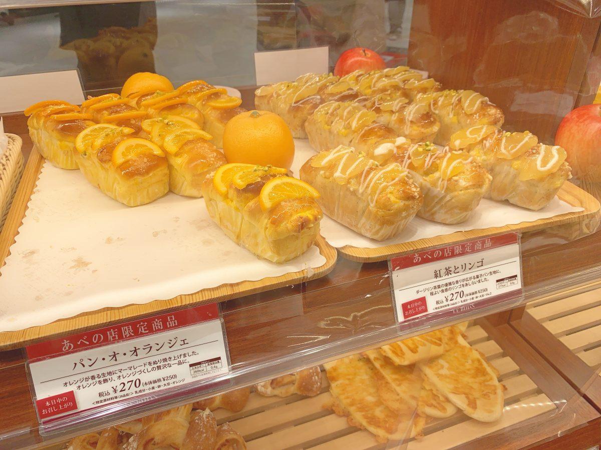 LE BIHAN(ルビアン)のあべのハルカス近鉄本店限定のパン