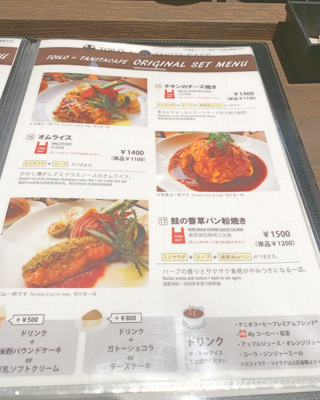 天王寺あべのandランチ♡おいしい甘辛チキンの唐揚げプレート『トイロ×タニタカフェ』