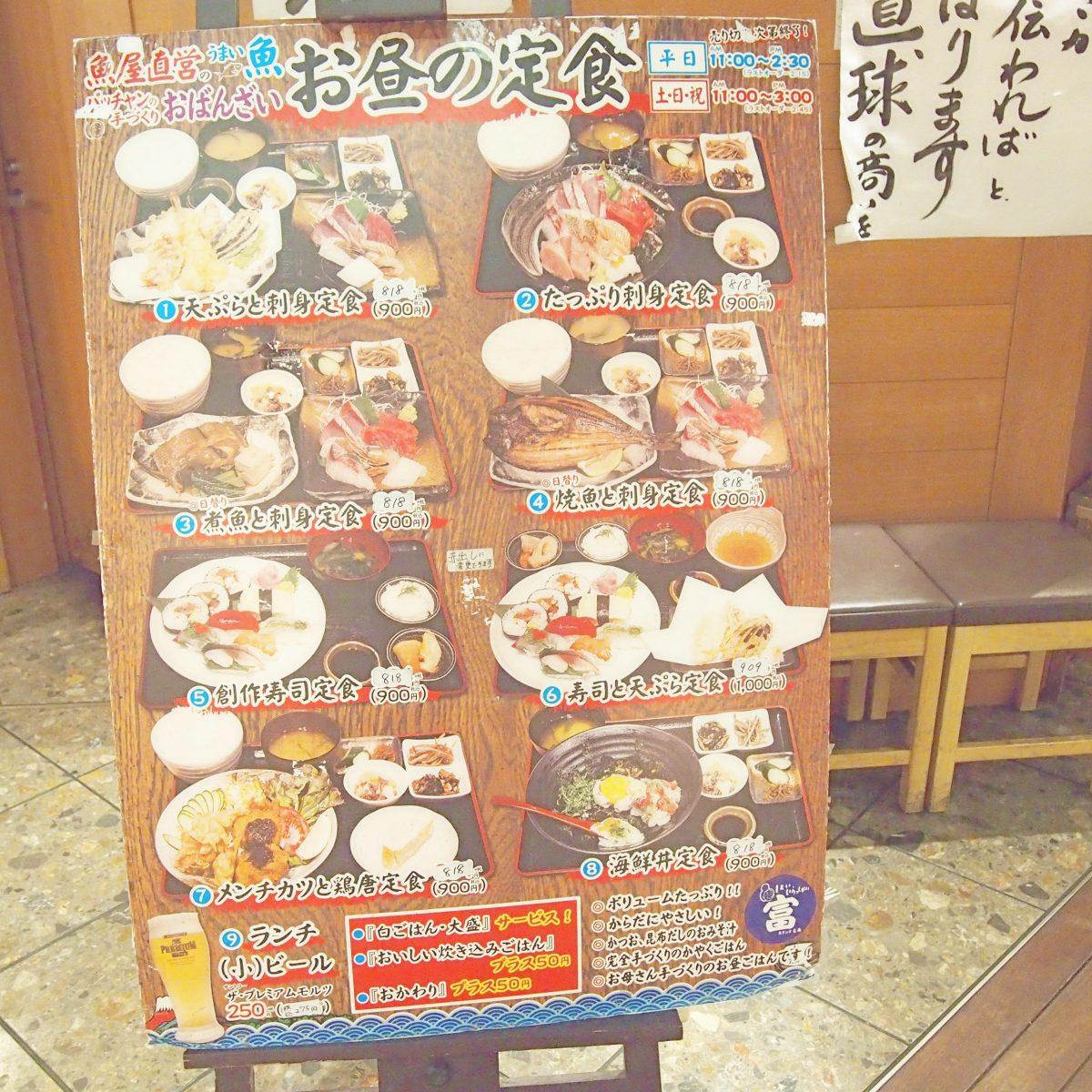 あべのランチ♡刺身定食が安い!あべのルシアスの『スタンド富』