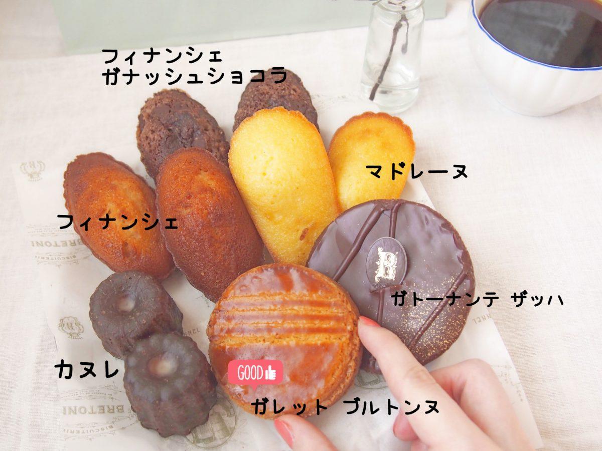 ブルトンヌの焼菓子6種類食べ比べ
