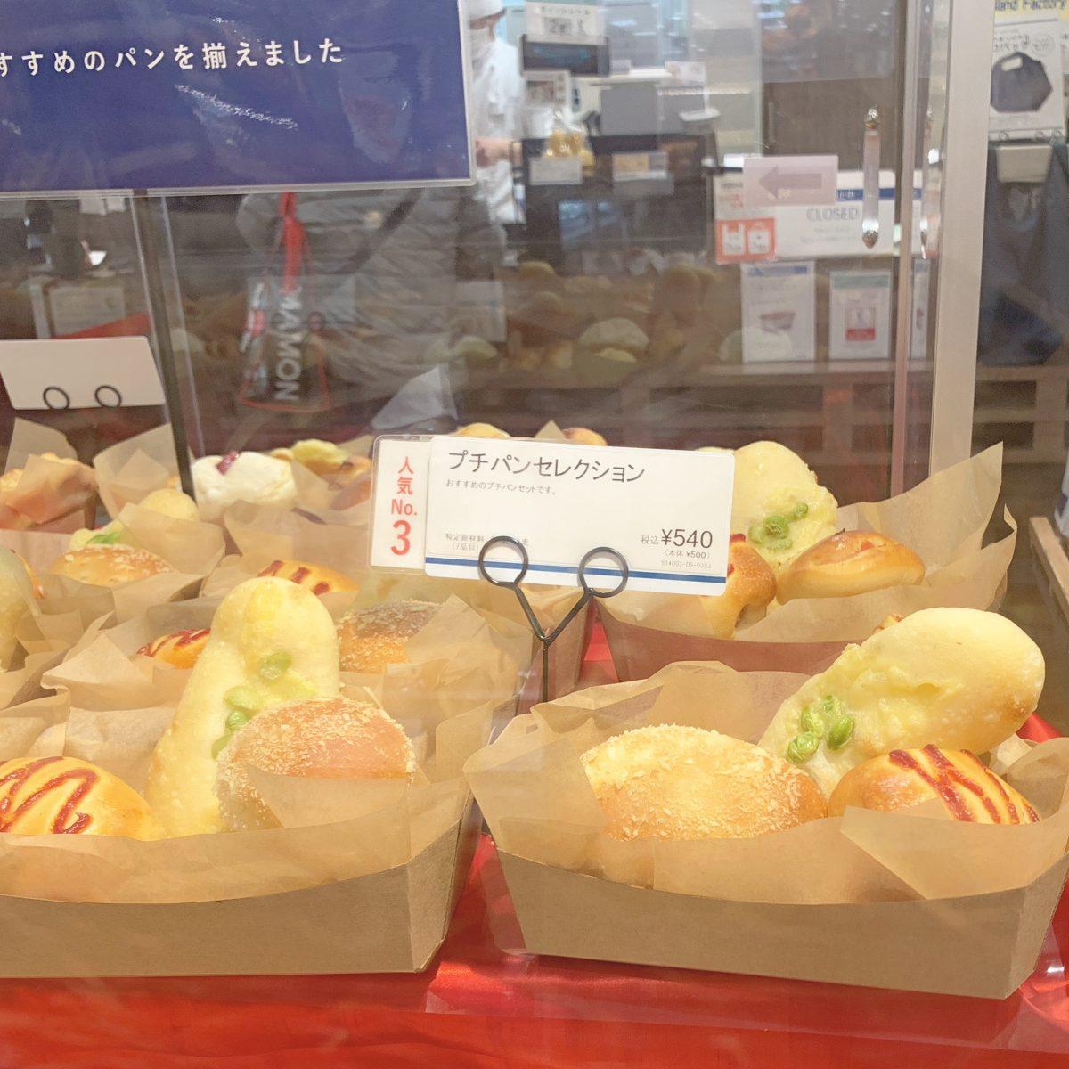 あべのハルカス近鉄本店のパンの人気ランキングプチパンセレクション