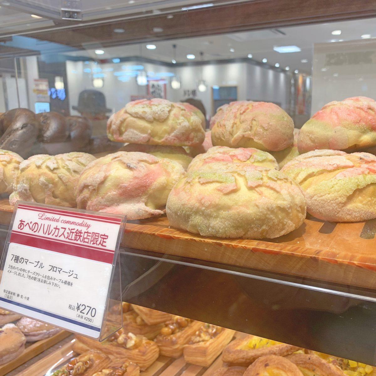 DONQのあべのハルカス限定のパン