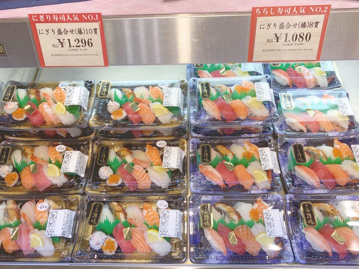 天王寺でひとくちお稲荷さんが買える店『寿司処 漁場』@あべのハルカス近鉄百貨店