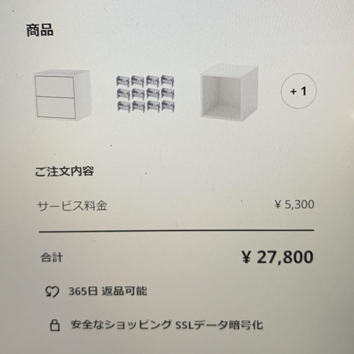 IKEAの収納棚