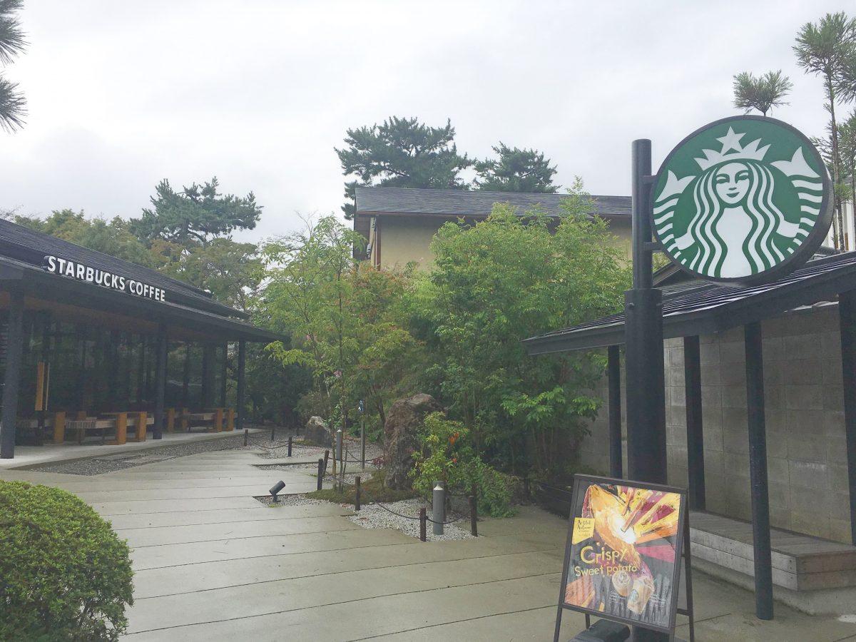 和の特別な宇治のスタバ♡京都宇治平等院表参道店