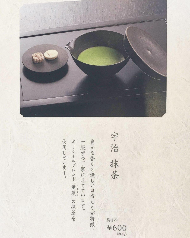 平等院鳳凰堂内にある宇治茶カフェ『茶房 藤花』
