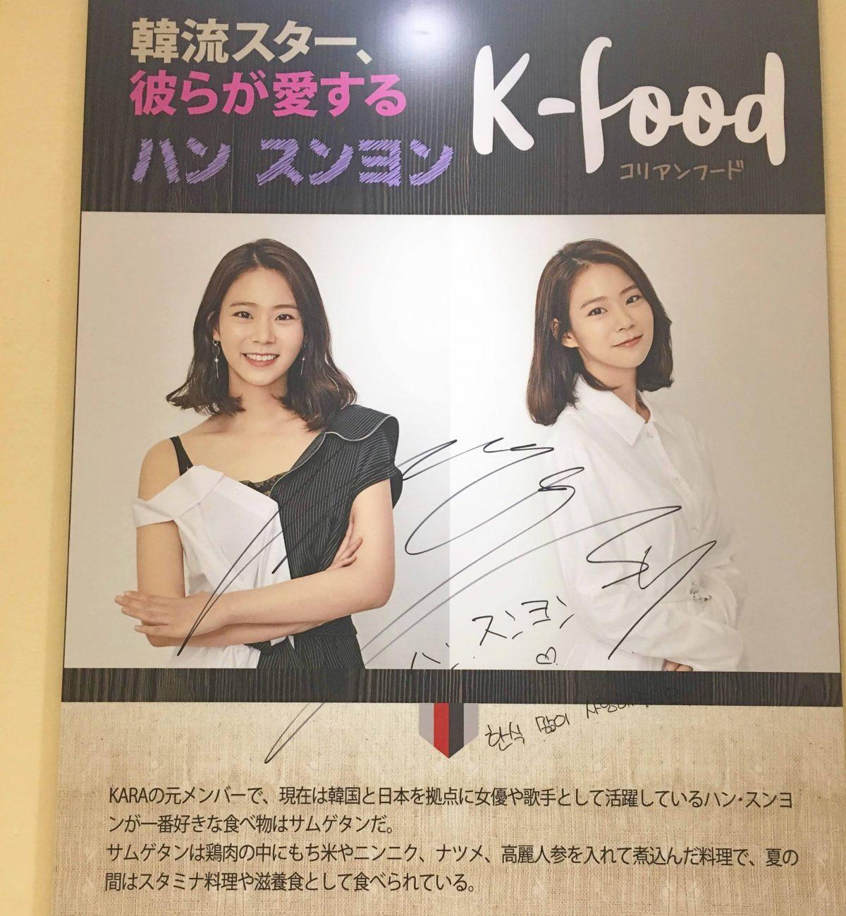 インテックス大阪で開催♡韓国グルタメフェス2018♡ハン・スンヨン