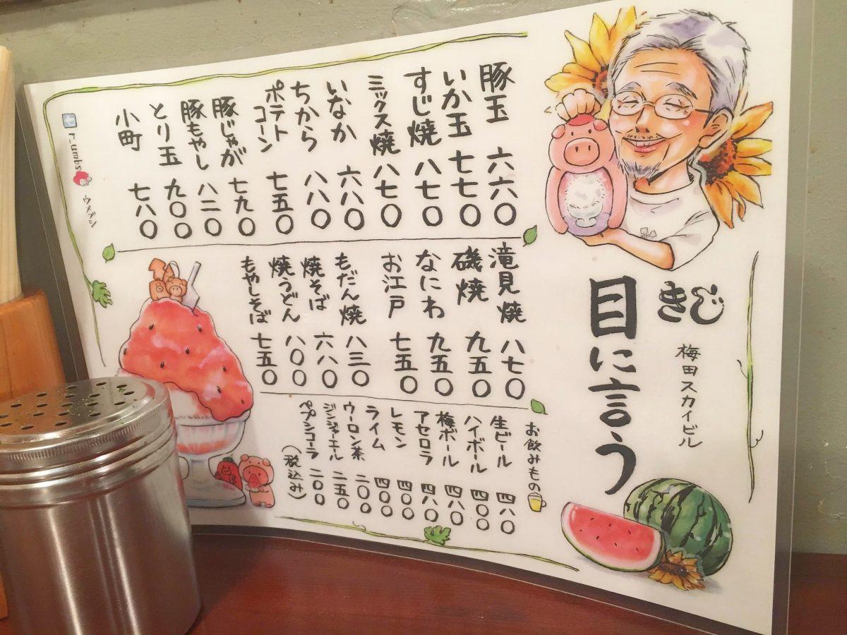 梅田のおいしいお好み焼き屋さん『きじ』