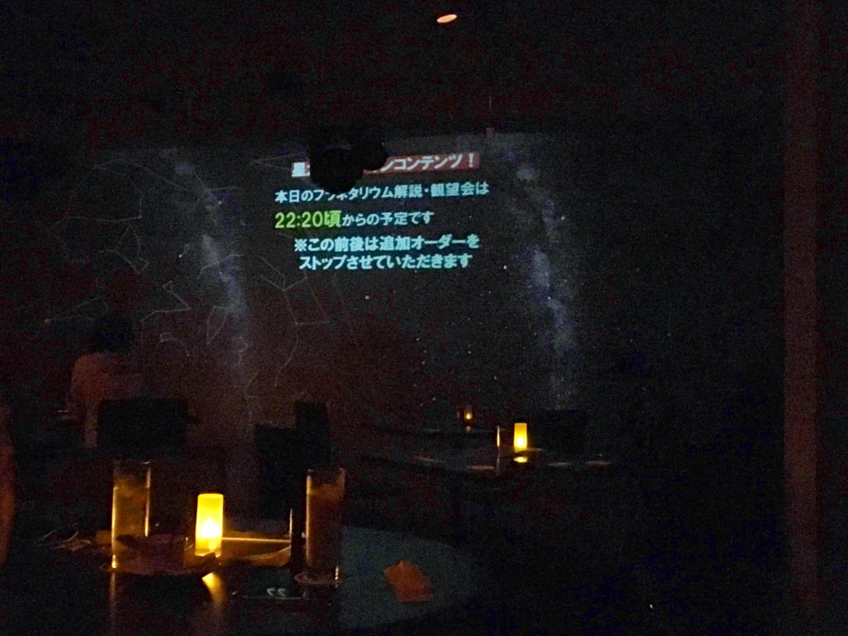 大阪・松屋町の星カフェ&バー『SPICA』でプラネタリウムと天体観測
